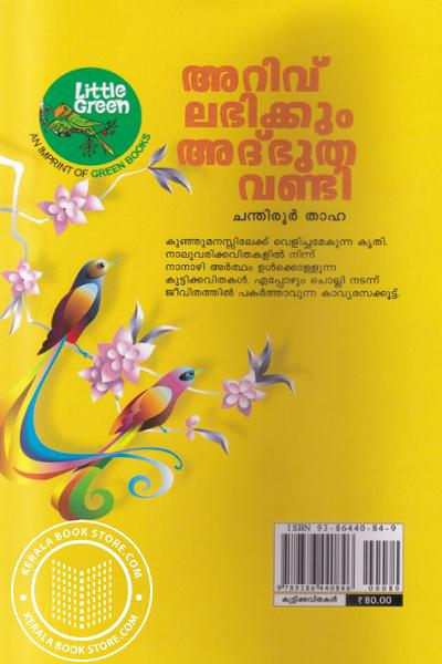 back image of Ariv Labhikkum Athbhuthavandi