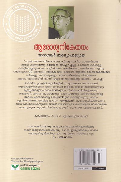 back image of Arogyanikethanam