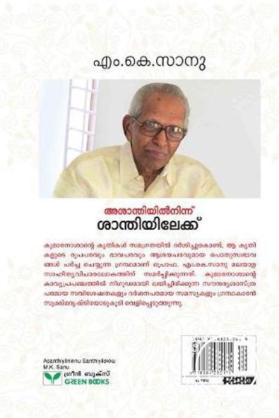 back image of Ashanthiyilninnu Santhiyilekku
