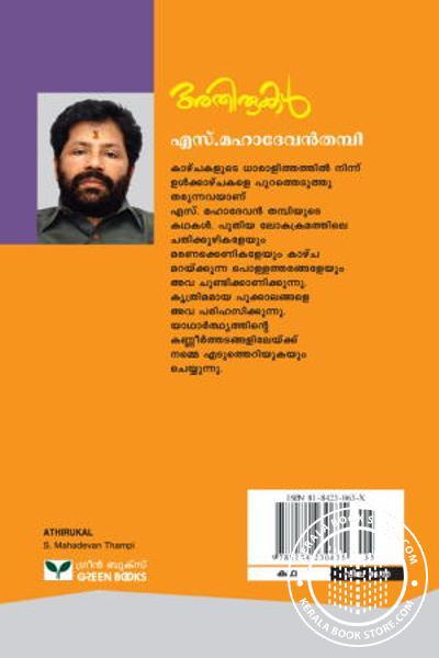 back image of അതിരുകള്