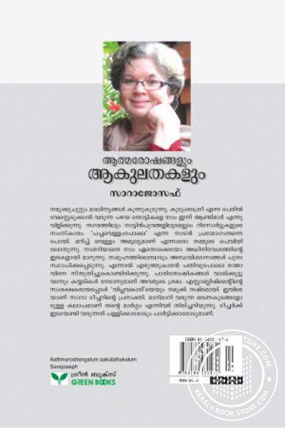 back image of Athmarokshangalum Akulathkalum