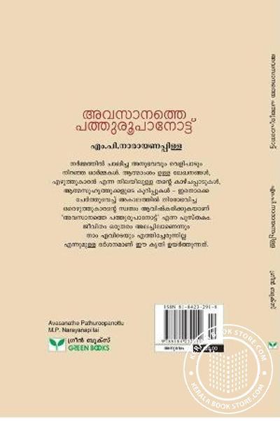 back image of അവസാനത്തെ പത്തുരൂപാ നോട്ട്