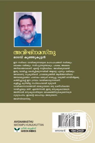 back image of Avignamasthu