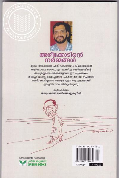 back image of അഴിക്കോടിന്റെ നര്മ്മങ്ങള്