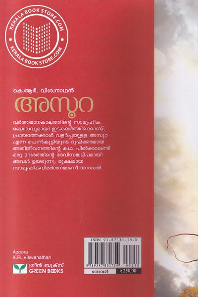 back image of അസൂറ