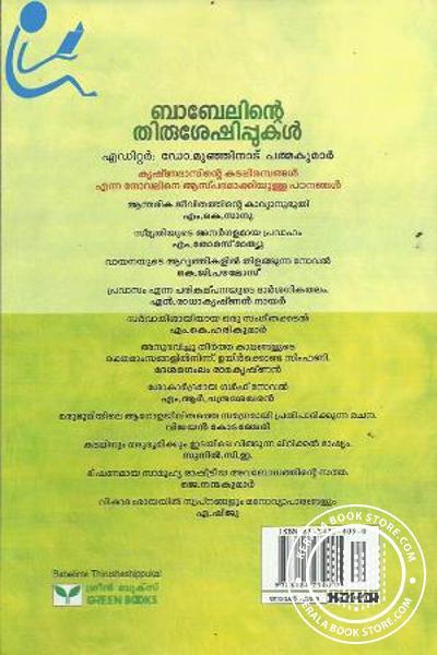 back image of ബാബേലിന്റെ തിരുശേഷിപ്പുകള്