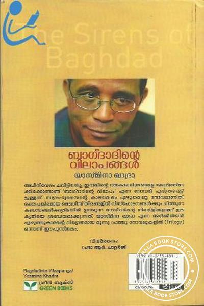 back image of ബാഗ്ദാദിന്റെ വിലാപങ്ങള്