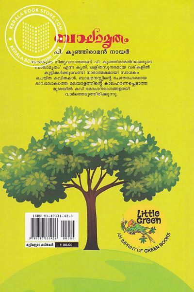 back image of ബാലാമൃതം