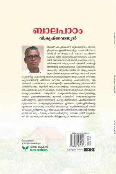 back image of ബാലപാഠം