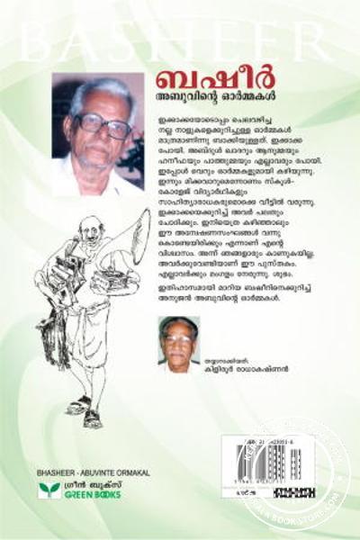 back image of Basheer Abuvinte Ormakal