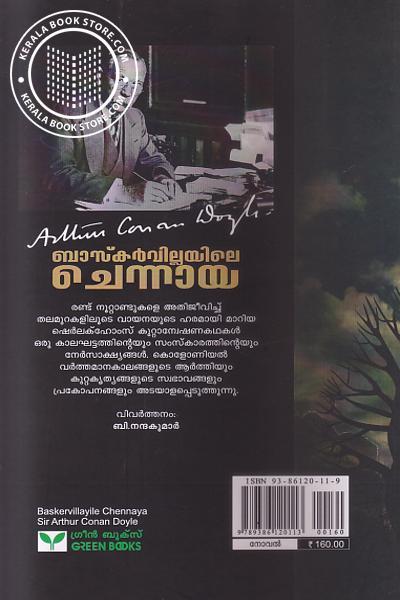 back image of ബാസ്കര്വില്ലയിലെ ചെന്നായ