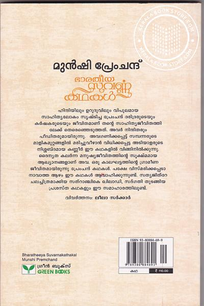 back image of ഭാരതീയ സുവര്ണ്ണ കഥകള് - മുന്ഷി പ്രേംചന്ദ്