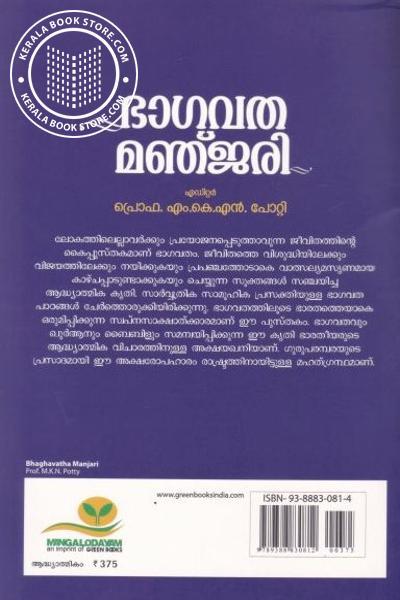 back image of ഭാഗവത മഞ്ജരി