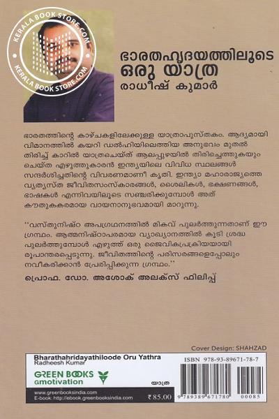 back image of ഭാരതഹൃദയത്തിലൂടെ ഒരു യാത്ര