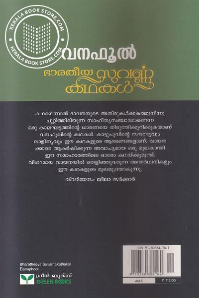 back image of Bharatheera Suvarna kathakal - Banaphool