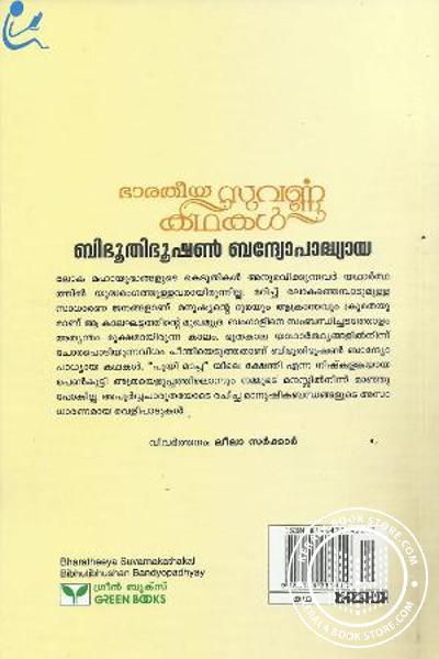 back image of ഭാരതീയ സുവര്ണ്ണകഥകള്