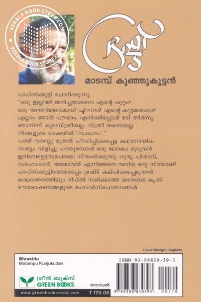 back image of ഭ്രഷ്ട്
