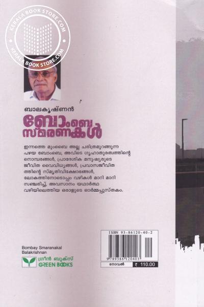 back image of Bombay Smaranakal