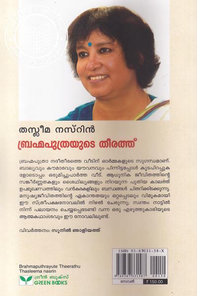 back image of Brahmaputhrayude Theerath