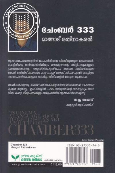 back image of Chamber 333