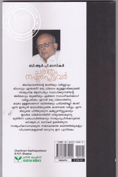 back image of Charithram Nashtappettavar