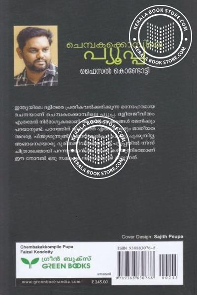 back image of ചെമ്പകക്കൊമ്പിലെ പ്യൂപ്പ