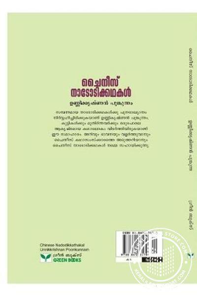 back image of ചൈനീസ് നാടോടിക്കഥകള്