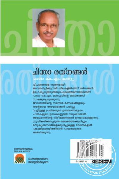 back image of ചിന്താ രത്നങ്ങള്