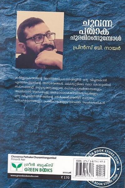 back image of ചുവന്ന പതാക ചുരമിറങ്ങുമ്പോൾ
