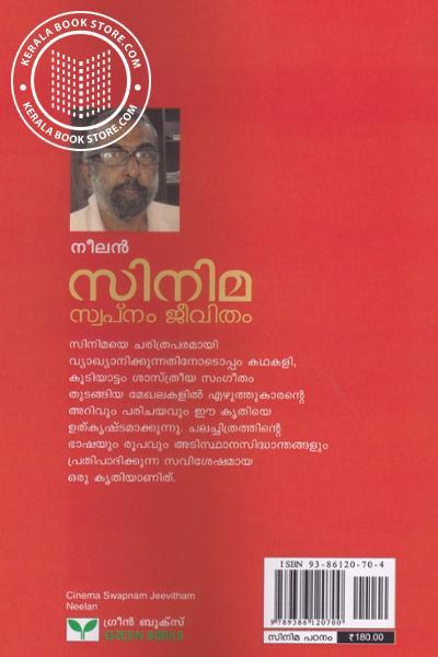 back image of Cinema Swapnam Jeevitham