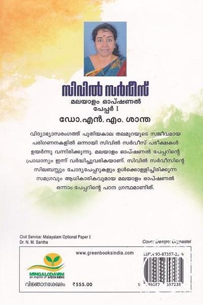 back image of Civil Service- Malayalam Optional Paper 1