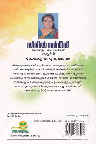 back image of Civil Service- Malayalam Optional papper 2