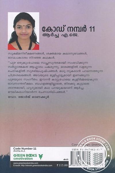 back image of കോഡ് നമ്പര് 11