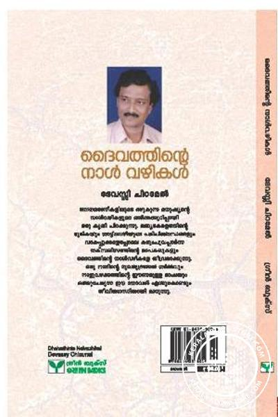 back image of Daivathinte Naalvazhikal