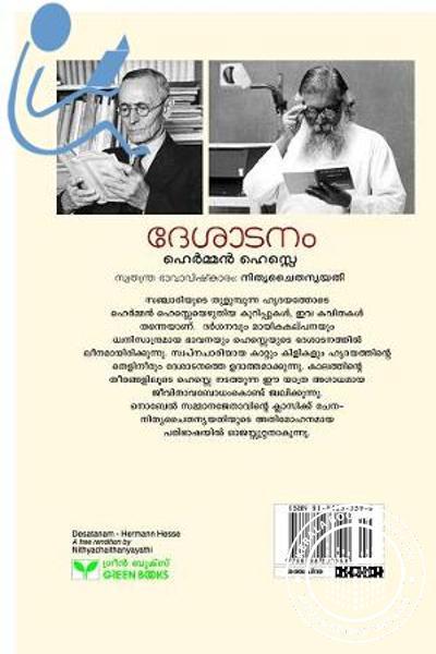 back image of ദേശാടനം