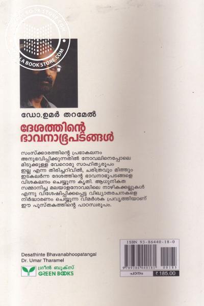 back image of Desathinte Bhavanabhoopatangal