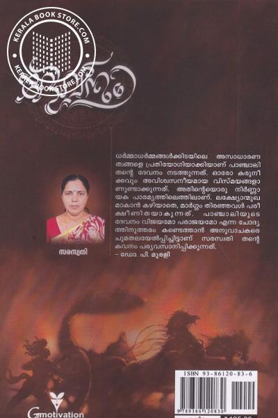 back image of Devanam