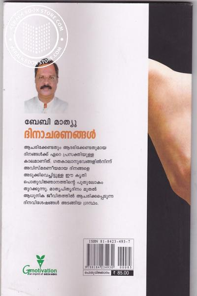 back image of Dinacharangal