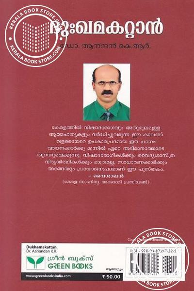 back image of ദുഃഖമകറ്റാന്