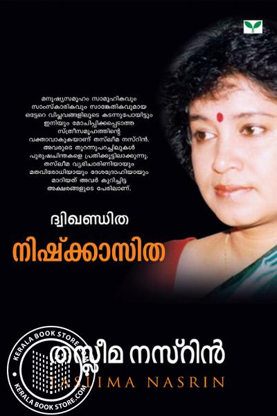 back image of Dwikhanditha Nishkasithaa