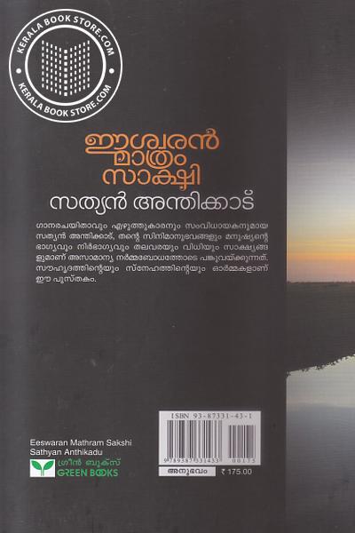 back image of ഈശ്വരൻ മാത്രം സാക്ഷി