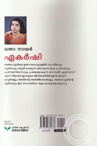back image of ഏകർഷി