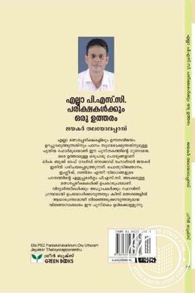 back image of Ella PSC Pareekshakalkkum Oru Utharam