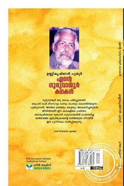 back image of Ente Guruvayoor Kathakal