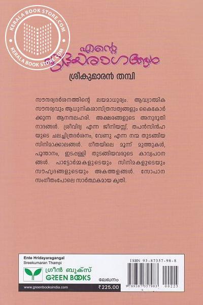 back image of Ente Hridayaragangal Sreekumaran Thampi