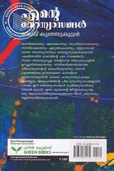 back image of എന്റെ തോന്ന്യാസങ്ങള്