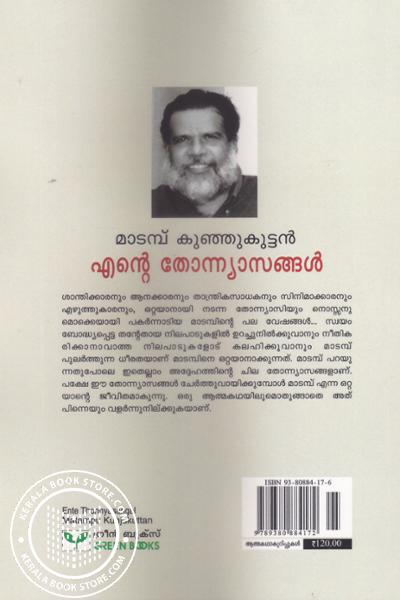 back image of Ente Thonnyasangal