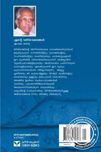 back image of Ente Vazhiyambalangal