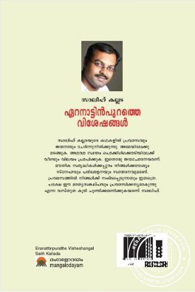 back image of Eranattinpurathe Viseshangal