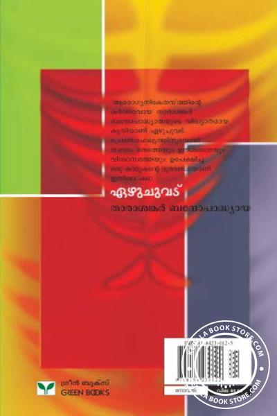 back image of ഏഴുചുവട്